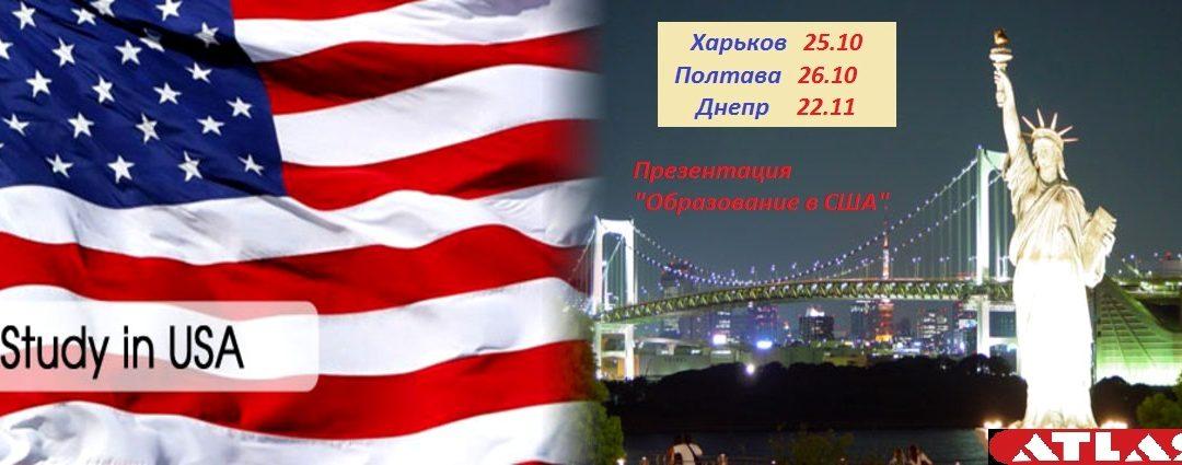 Презентация «Образование в США: преимущества, программы, университеты»