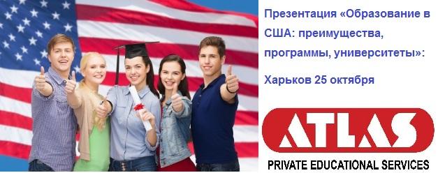 «Американские ВУЗы в Харькове»