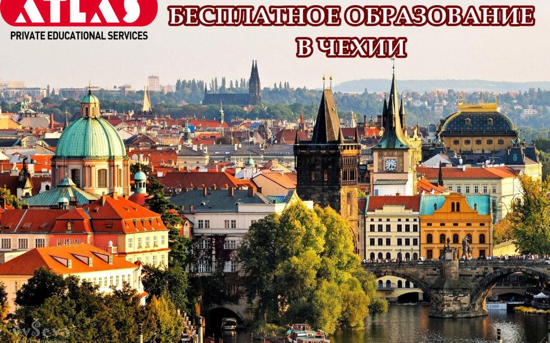 Семинар «Образование в Чехии»