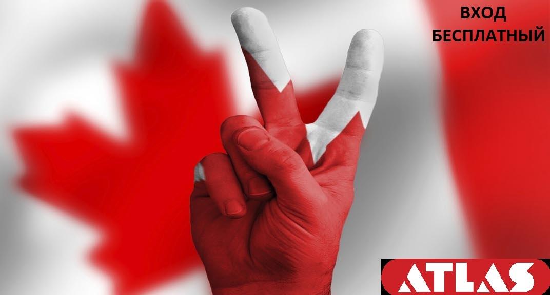 Семинар «Образование в Канаде: все от А до Я»