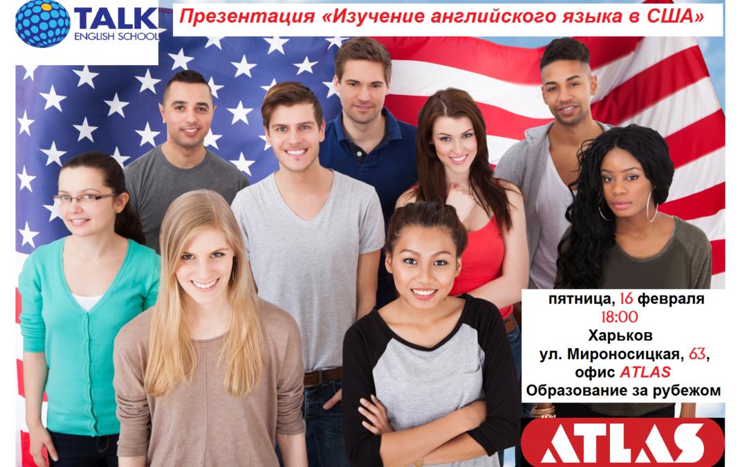 Презентация «Изучение английского языка в США»